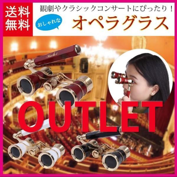 アウトレット オペラグラス 訳あり 3×25 3倍 おしゃれなデザイン 双眼鏡 ハンドル付き 持ち手付き 観劇 歌舞伎 落語 コンサート    tg