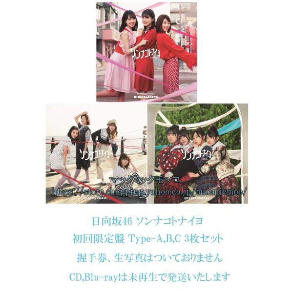 【中古】日向坂46 ソンナコトナイヨ初回限定盤 Type-ABC 3枚セット 発売日前日発送予定 特典なし CD,Blu-ray,未再生 送料190円 macmicmoc