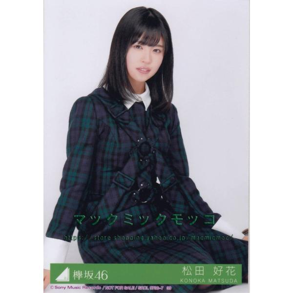 洋服が素敵な松田好花さん