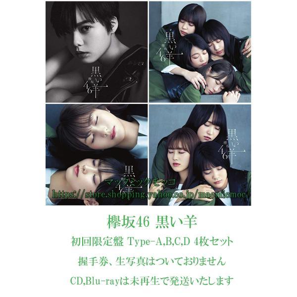 【中古】欅坂46 黒い羊 初回限定盤 Type-ABCD 4枚セット 特典なし CD,Blu-ray,未再生  送料185円 macmicmoc