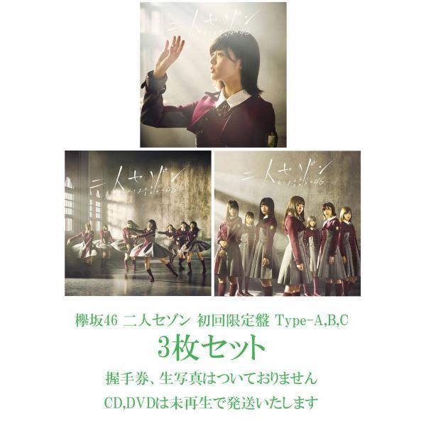 【中古】欅坂46 二人セゾン 初回限定盤 Type-ABC 3枚セット macmicmoc