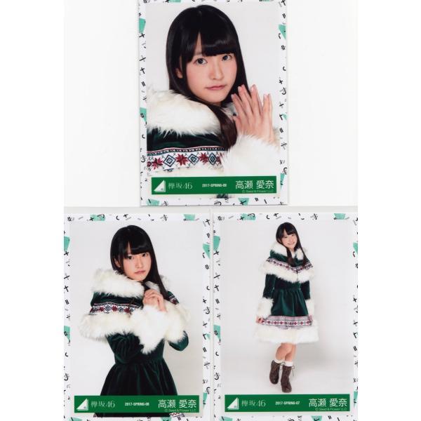 欅坂46 高瀬愛奈 けやき坂46(ひらがなけやき)有明ワンマンクリスマス衣装 生写真 3枚コンプ|macmicmoc