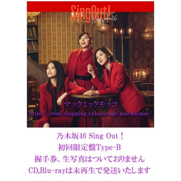 【中古】乃木坂46 Sing Out! 初回限定盤 Type-B 特典なし CD,Blu-ray,未再生 送料185円|macmicmoc