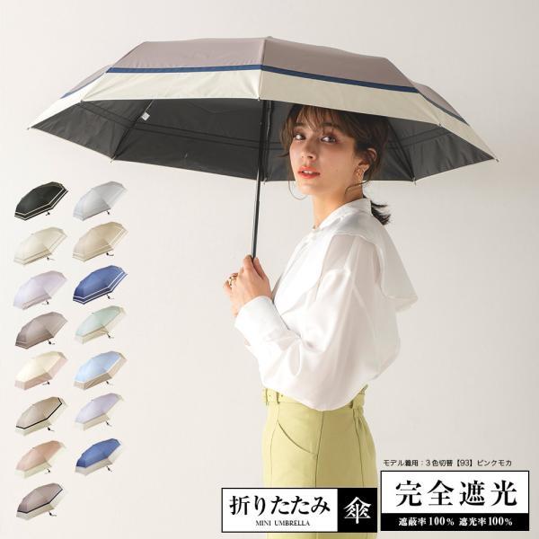 日傘 ブラックコーティング折りたたみ耐風傘 遮光率・UV遮蔽率100% 1級遮光 日傘 晴雨兼用 折りたたみ傘 makez.|macocca