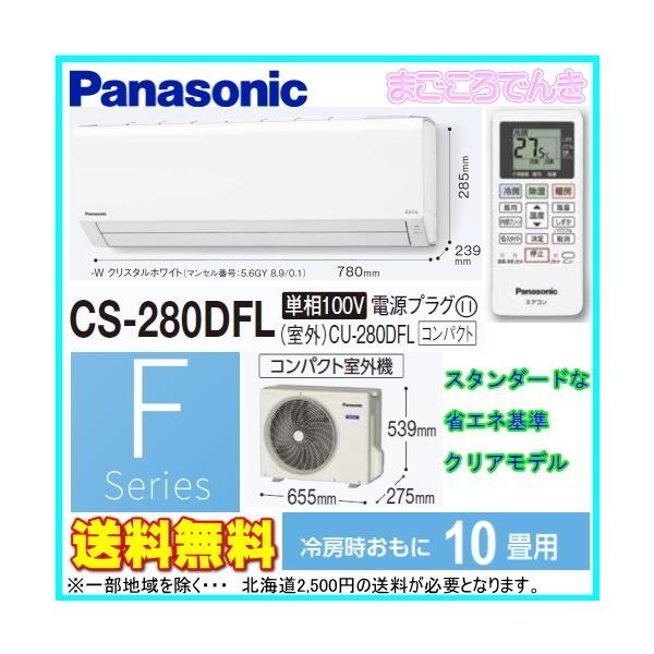 |法人様限定販売 在庫あり パナソニック CS-280DFL-W Fシリーズ エアコン 10畳 Pa…