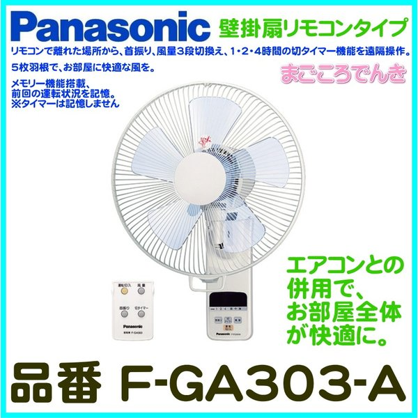 PANASONIC(パナソニック) リモコン付壁掛け式扇風機 (5枚羽根) F-GA303-A ブルーの画像
