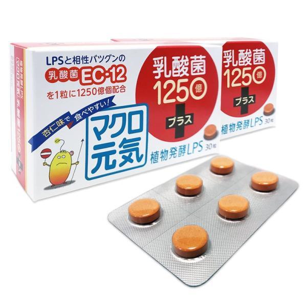 免疫ビタミンLPSマクロ元気乳酸菌1250億プラス(2個セット30粒+30粒)リポポリサッカライド+高濃度乳酸菌(EC-12)+アスタキサンチンサプリメント携帯/子供可能 macrogenki