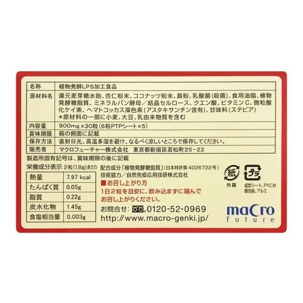 免疫ビタミンLPSマクロ元気乳酸菌1250億プラス(2個セット30粒+30粒)リポポリサッカライド+高濃度乳酸菌(EC-12)+アスタキサンチンサプリメント携帯/子供可能 macrogenki 16