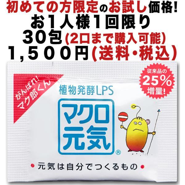 免疫ビタミン特許成分LPSサプリマクロ元気初めての方期間限定送料無料お試し価格30包入1500円(2口迄可)マクロファージを元気力に!食べる美容サプリメント.アップ|macrogenki