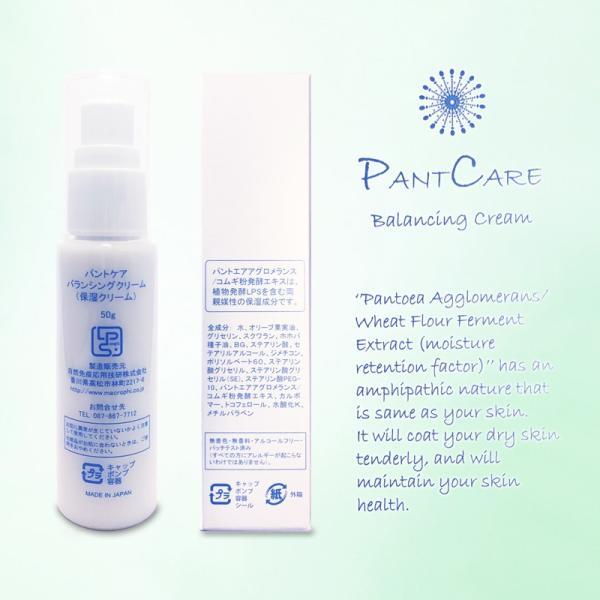特許成分免疫ビタミンLPS配合保湿クリーム-パントケアバランシングクリーム(50g)|植物発酵LPS配合クリームでマクロファージを元気に!肌ケア 美容/パントエア菌|macrogenki|02