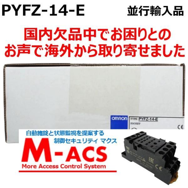 【在庫あり】 PYFZ-14-E【10個】送料無料 PYF14A-E 後継機 オムロン OMRON もう1個サービス同梱 ※領収書は当店発送後の注文履歴からダウンロード可