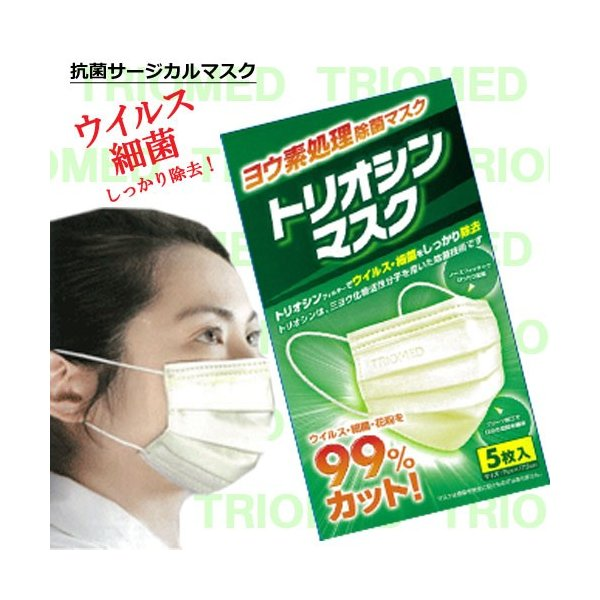 トリオシンマスク(新型コロナウイルス、インフルエンザ対策 高性能高機能マスク)|macstore