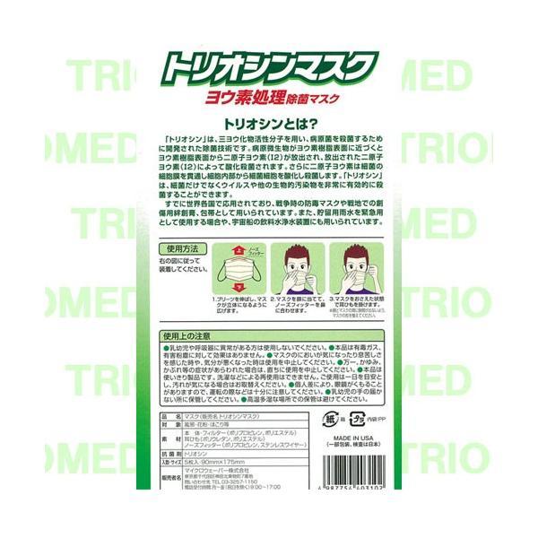 トリオシンマスク(新型コロナウイルス、インフルエンザ対策 高性能高機能マスク)|macstore|02