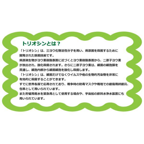 トリオシンマスク(新型コロナウイルス、インフルエンザ対策 高性能高機能マスク)|macstore|05