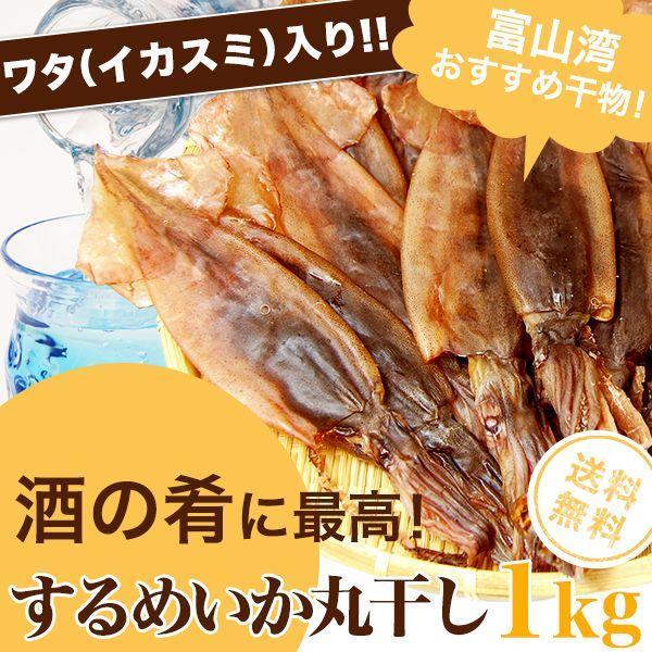 スルメイカ(するめいか)丸干し(1kg)