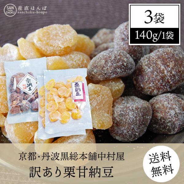むき栗甘納豆×2袋・渋皮栗甘納豆×1袋お得セット