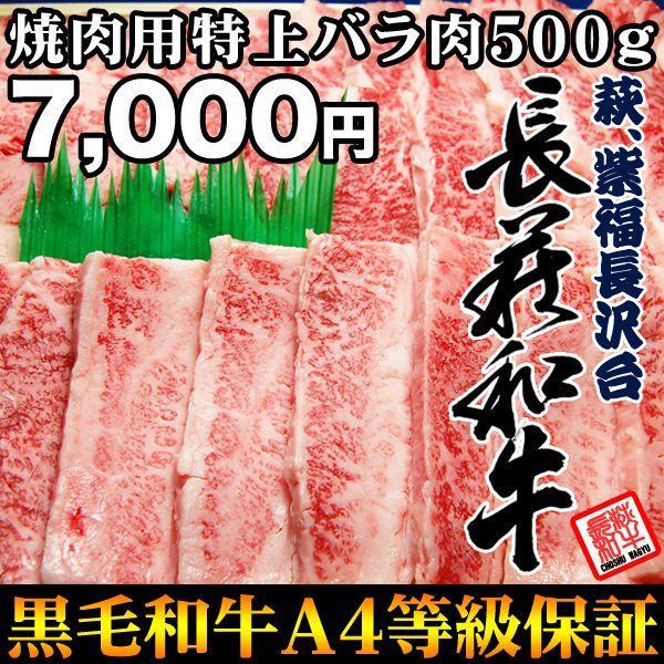 黒毛和牛A4等級保証!長萩和牛焼肉用特上バラ肉400g