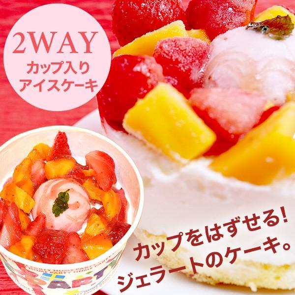 あまおうとマンゴーのアイスケーキ(4号)