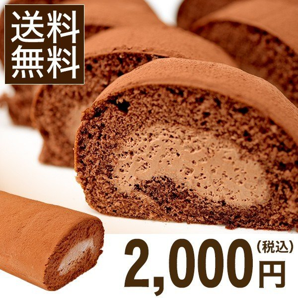 チョコレート / ストロベリーフィールズのハチハチ(チョコレートロールケーキ)|made-in-japan
