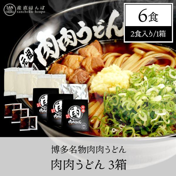 肉肉うどん 2食×3箱