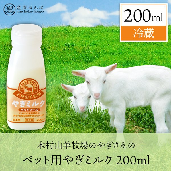 ペット用やぎミルク(冷蔵)200ml