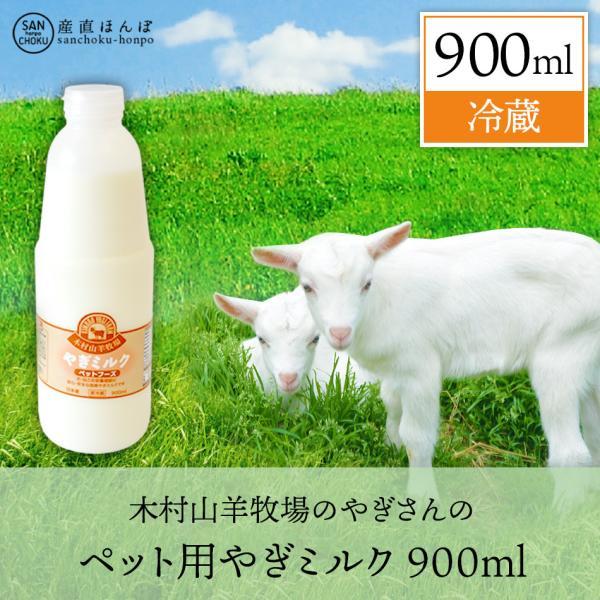 ペット用やぎミルク 900ml