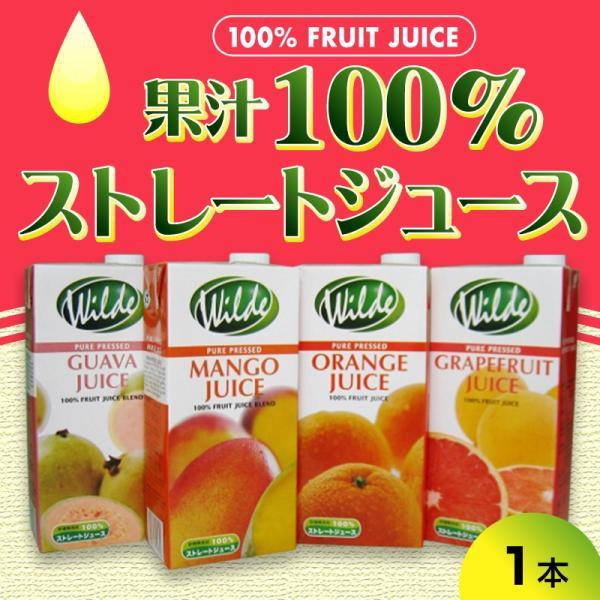 ジュース 100% ストレート(果汁100%) 1000ml グアバ、マンゴー、オレンジ、ルビーグレープフルーツ 1本 madelief