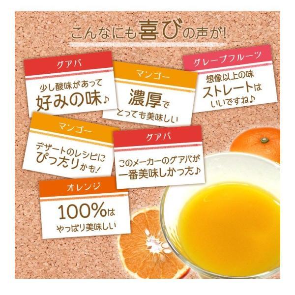 ジュース 100% ストレート(果汁100%) 1000ml グアバ、マンゴー、オレンジ、ルビーグレープフルーツ 6本セット|madelief|05