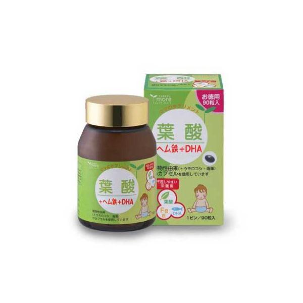 葉酸サプリメント マタニティサプリメント 葉酸+ヘム鉄+DHA 90粒入 無添加 3ヶ月分 植物由来カプセル使用 14粒入プレゼント中