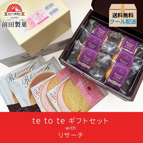 te to te ギフトセットwithリサーチ