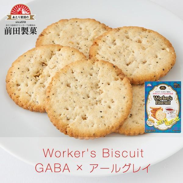 Worker's Biscuit GABA×アールグレイ 機能性表示食品 健康志向 ビスケット お菓子 スナック クラッカー ポイント消化・消費 前田製菓 あたり前田のクラッカー maedaseika