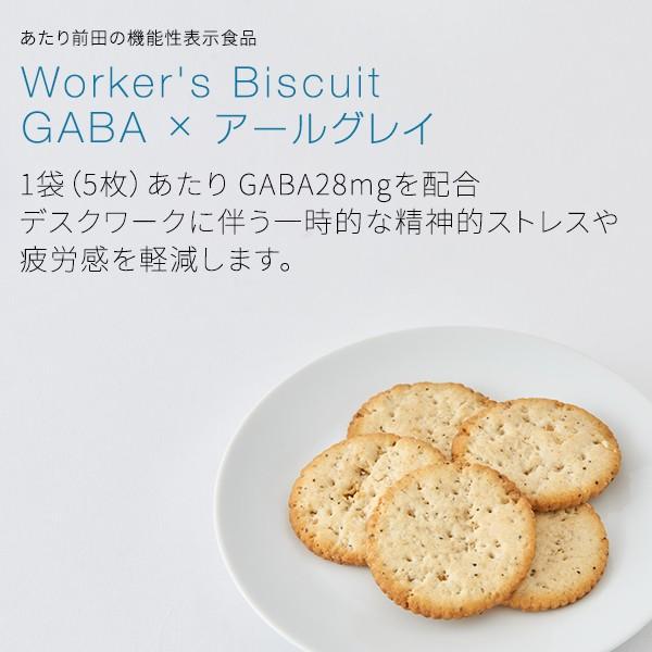 Worker's Biscuit GABA×アールグレイ 機能性表示食品 健康志向 ビスケット お菓子 スナック クラッカー ポイント消化・消費 前田製菓 あたり前田のクラッカー maedaseika 04