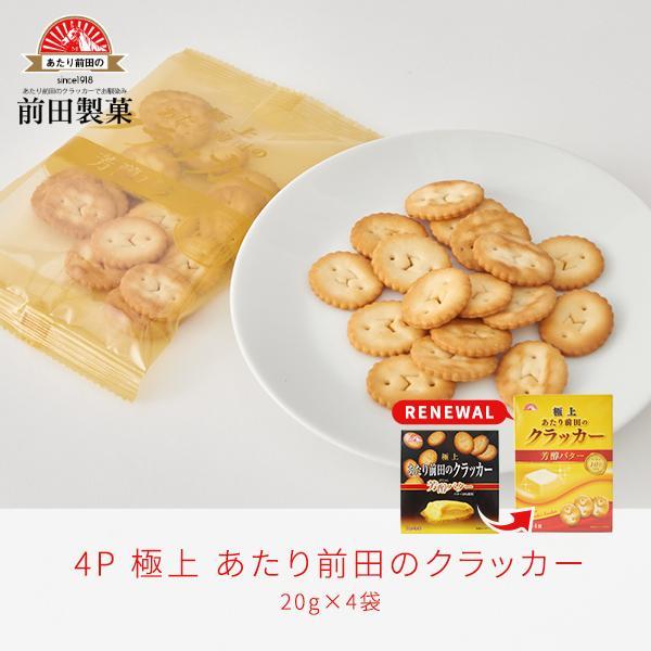 極上あたり前田のクラッカー〜芳醇バター〜 20g×4袋