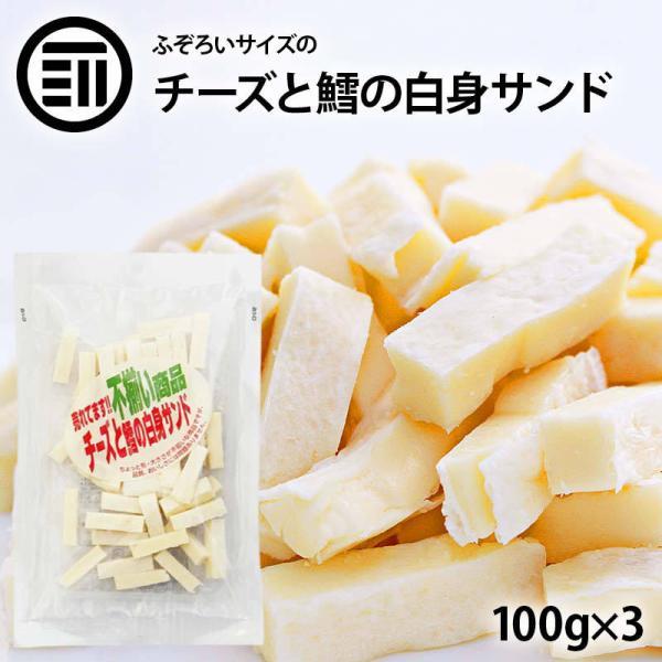 おつまみ 珍味 国産 一口 ナチュラル 濃厚 チーズ 3袋 110g×3 鱈との白身サンド ふぞろい チーズ おやつ に 買い回り