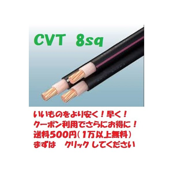 ポイント2倍 CVT 8sq 3芯 600V CVTケーブル 8SQ 電線 cvt8 CVT8SQx3C