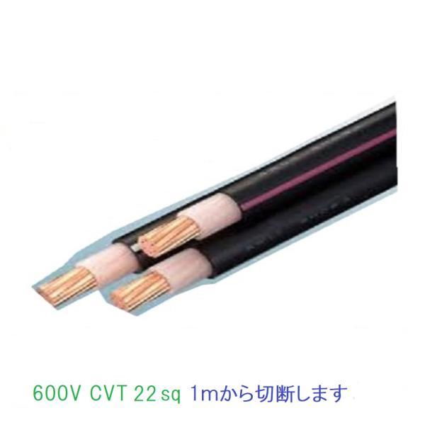 ポイント2倍 CVT 22sq 3芯 600V CVTケーブル 22SQ 電線 cvt22 CVT22SQx3C