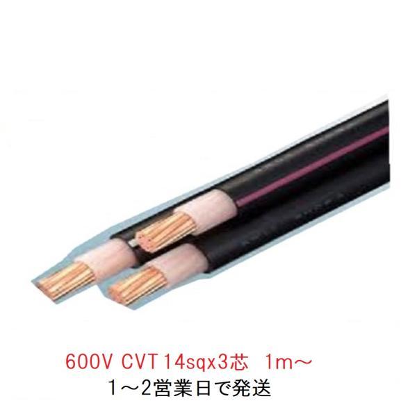 CVT 14sq 3芯 600V CVTケーブル 発送まで2〜3日 電線 ポイント2倍