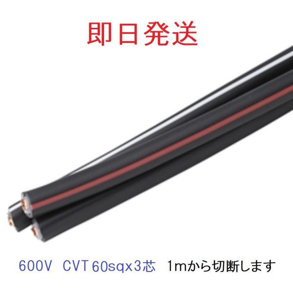 CVTケーブル CVT 60SQ 電線 cvt 60sq  即日発送 cvt60 1mから切断します