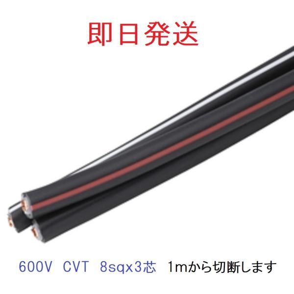 600V CVTケーブル 8SQ 電線  cvt 8sq  3c 3芯  フジクラ 住電日立