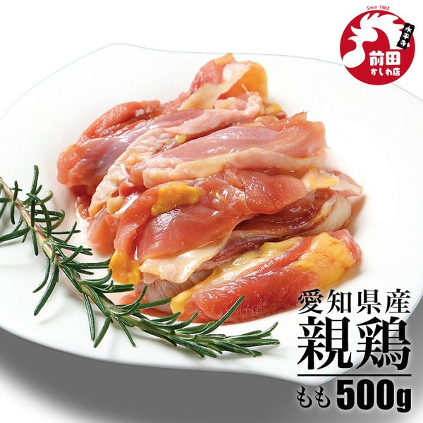 国産 親鶏 もも肉[500g](冷凍/切り身) おやどり おや鳥 おや鶏 親どり 親鳥 モモ 業務用 鶏肉 鳥肉 とり肉 BBQ バーベキュー 焼肉