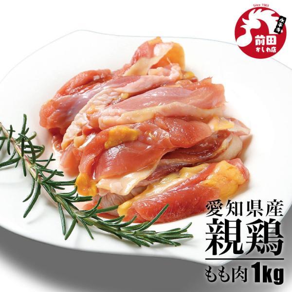 国産親鶏 もも肉[1kg](冷凍/切り身) おやどり おや鳥 おや鶏 親どり 親鳥 ひね鳥 ひね鶏 モモ 業務用 鶏肉 鳥肉 BBQ バーベキュー 焼肉 焼き肉