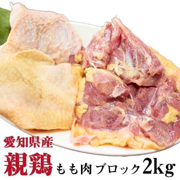 国産親鶏 もも肉[ブロック 2kg](冷凍) おやどり おや鳥 おや鶏 親どり 親鳥 ひねどり ひね鳥 モモ 業務用 かたい 鶏肉 鳥肉 とり肉