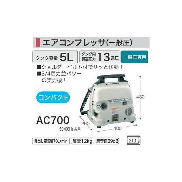 マキタ エアコンプレッサ AC700