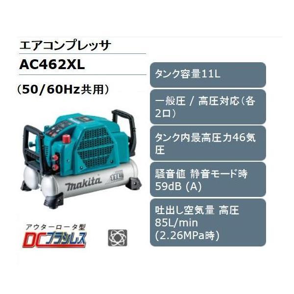 マキタ エアコンプレッサ AC462XL