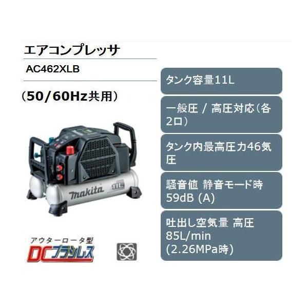 マキタ エアコンプレッサ AC462XLB