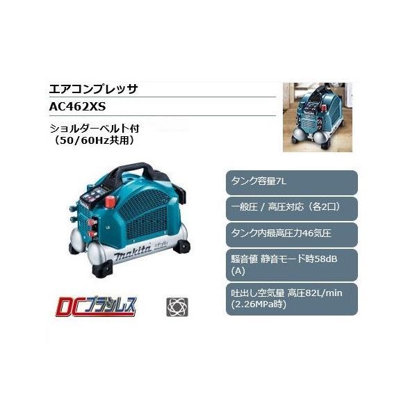 マキタ エアコンプレッサ AC462XS