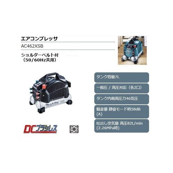 マキタ エアコンプレッサ AC462XSB