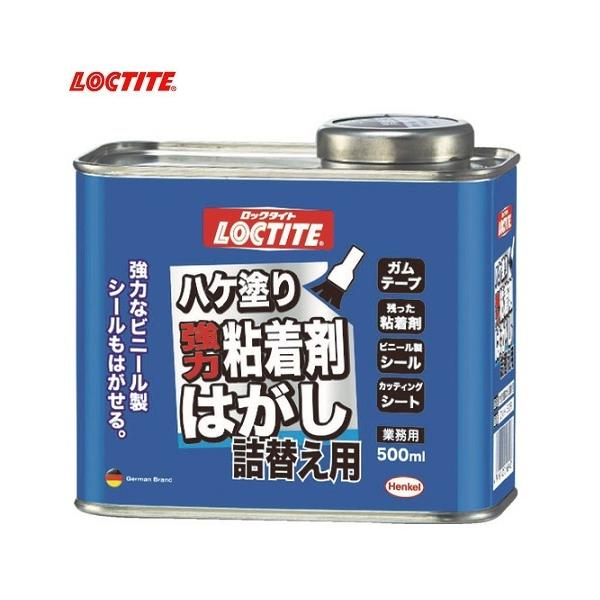 LOCTITE ハケ塗り粘着はがし・詰替用500ml DNH-50R