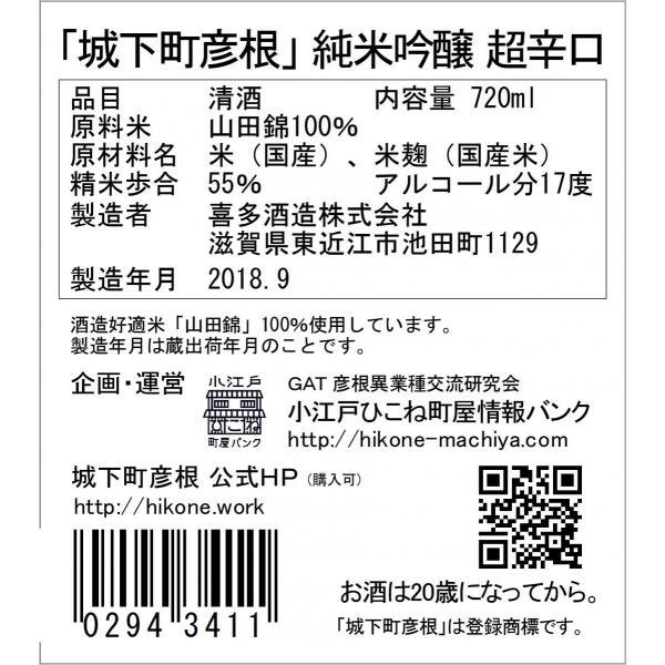 城下町彦根 純米吟醸 超辛口 火入 720ml|maetani8|02
