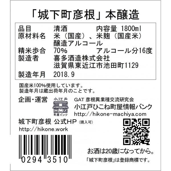城下町彦根 本醸造 火入 1.8L maetani8 02